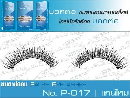 ขนตาปลอม..บอกต่อ Bohk Toh NO.P-017 1กล่อง มี 10 คู่ หนัก35g. รหัส AE135