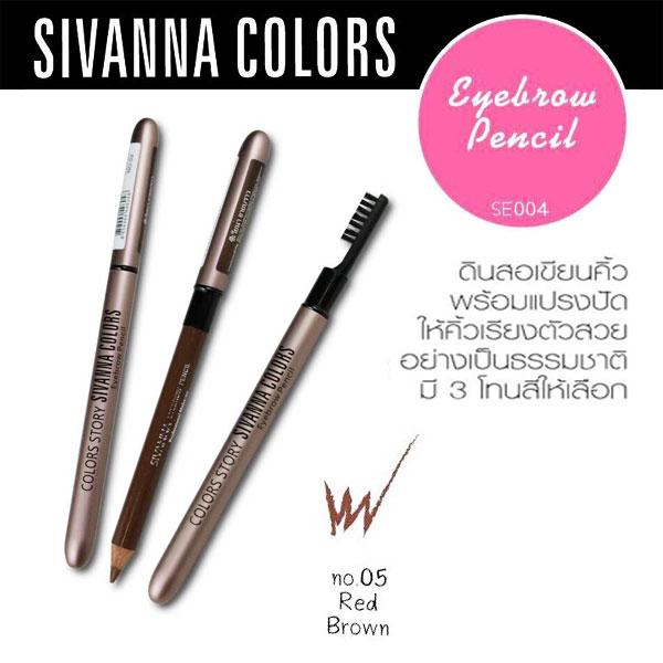 ดินสอเขียนคิ้ว Sivanna eyebrow pencil (ขายยกแพ็ค) No.05 ราคาส่งถูกๆ W.100 รหัส K114