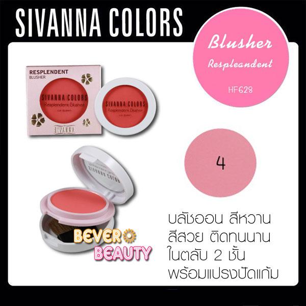 Sivanna Colors Resplendent Blusher บลัชออน NO.04 ราคาส่งถูกๆ W.52 รหัส BO135