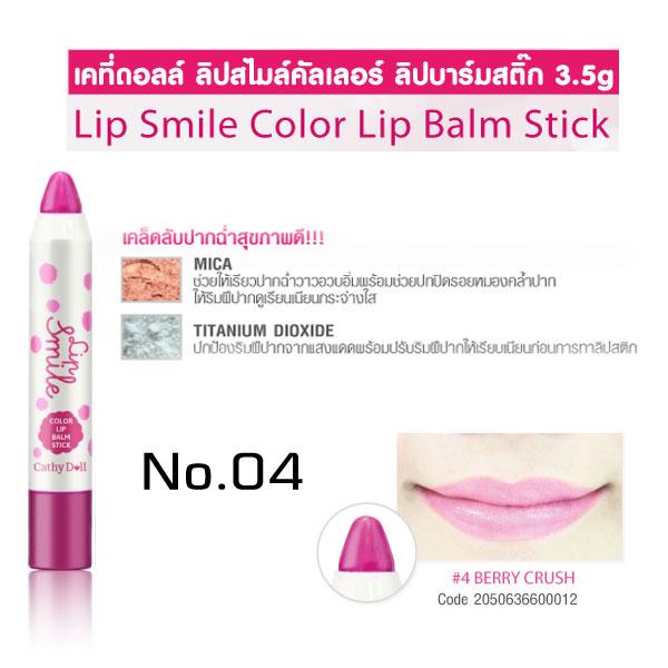 Color Lip Balm Stick 3.5g Cathy Doll Lip Smile 4.Berry Crush W.70 รหัส KM188