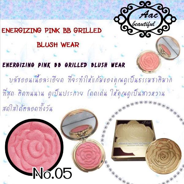 AAC Energizing Pink BB Grilled Blush Wear บลัชออนเ ราคาส่งถูกๆ No.05 W.72 รหัส BO75