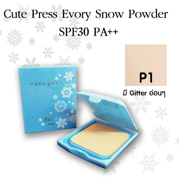 Cute Press Evory Snow Powder SPF30 PA+ 12g.(Refill เบอร์P1)ฟ้า หนัก42รหัส MP496-1
