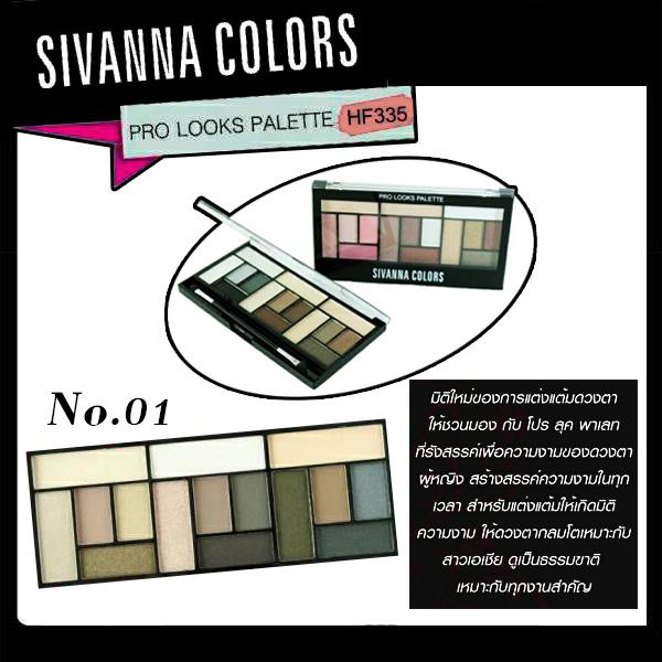 SIVANNA COLORS Pro Looks palette โปร ลุค พาเลท ราคาส่งถูกๆ No.01 W.135 รหัส ES51