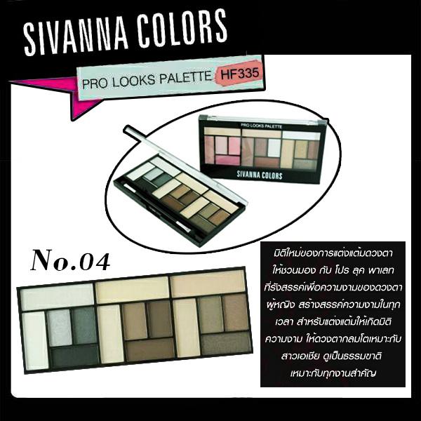 SIVANNA COLORS Pro Looks palette โปร ลุค พาเลท ราคาส่งถูกๆ No.04 W.135 รหัส ES54