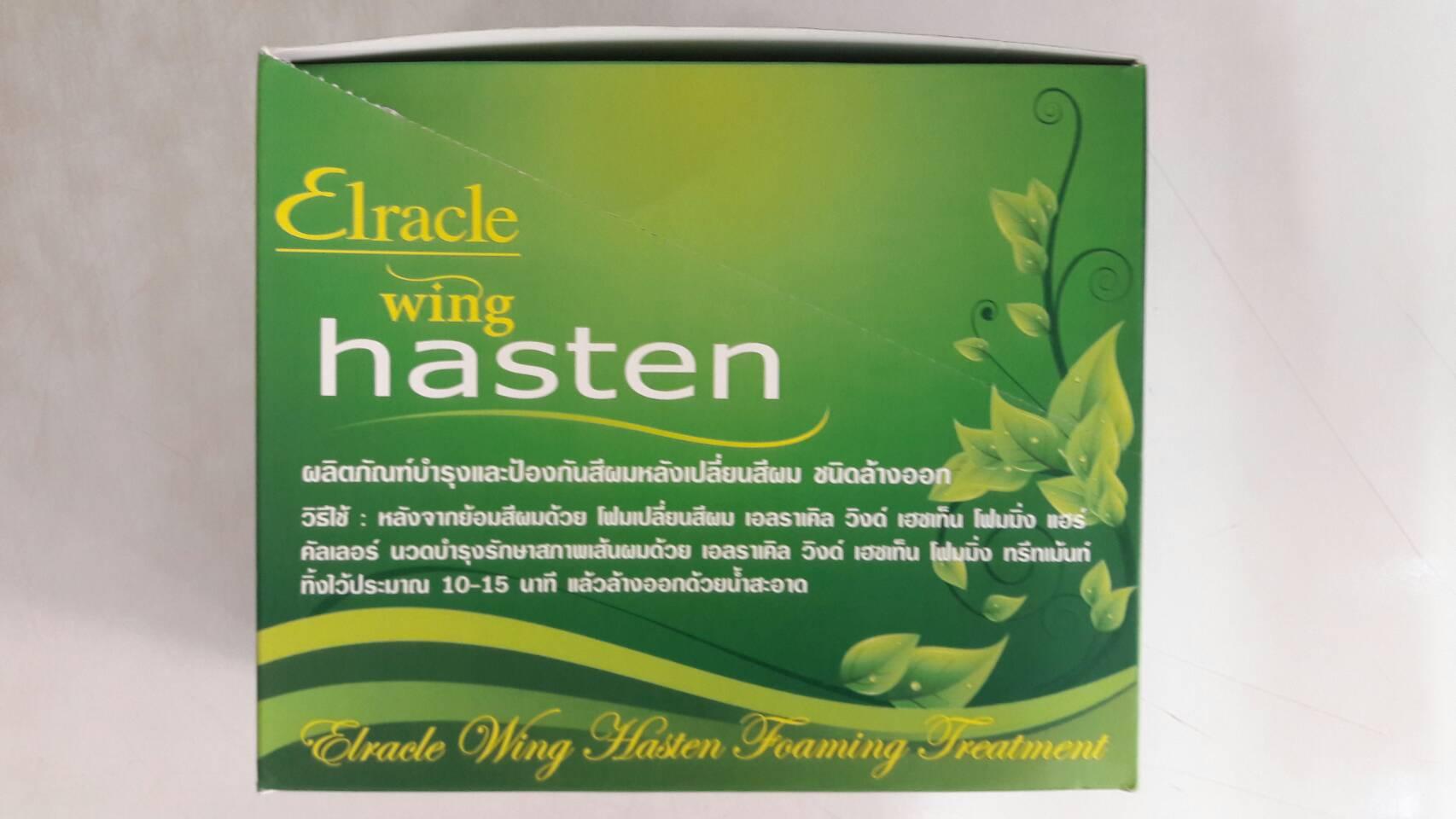 Elracle wing hasten foaming treatment ซองเขียว (1กล่องมี 24 ซอง)ราคาส่งถูกๆ w.775 รหัส H56