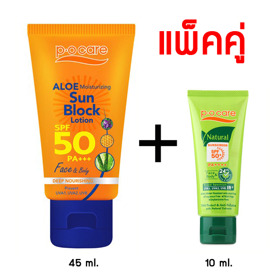 P.O. Care Aloe Moisturizing Sun Block Lotion+P.O. natural sunscreen (แพ็คคู่สุดคุ้ม) W.100 รหัส SF45