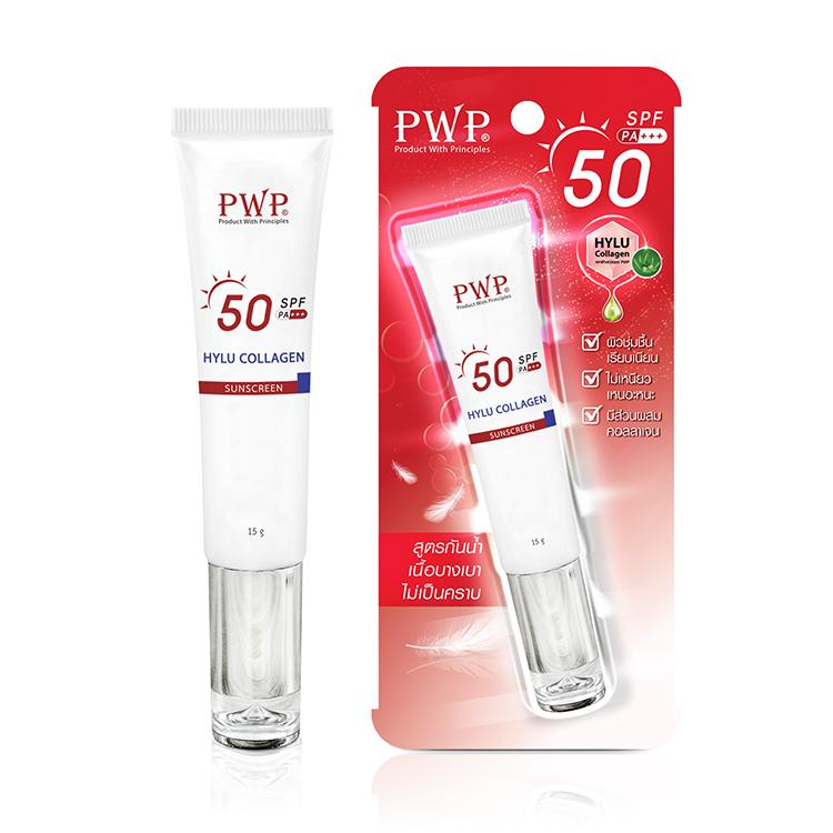 PWP Hylu Collagen Sunscreen SPF50 PA+++ (New) 15 g. ราคาส่งถูกๆ W.55 รหัส. SF63