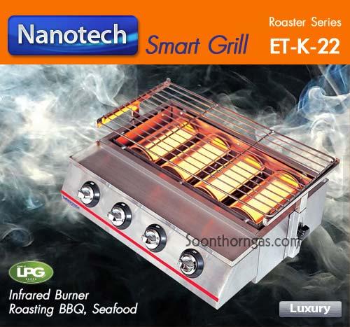 เตาย่างอินฟาเรดแท่งสั้น 4 หัว สแตนเลสทั้งตัว รุ่น ET-K22 (Smart Grill)
