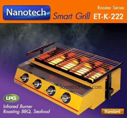 เตาย่างอินฟาเรดแท่งสั้น 4 หัว เคลือบสี รุ่น ET-K222 (Smart Grill)