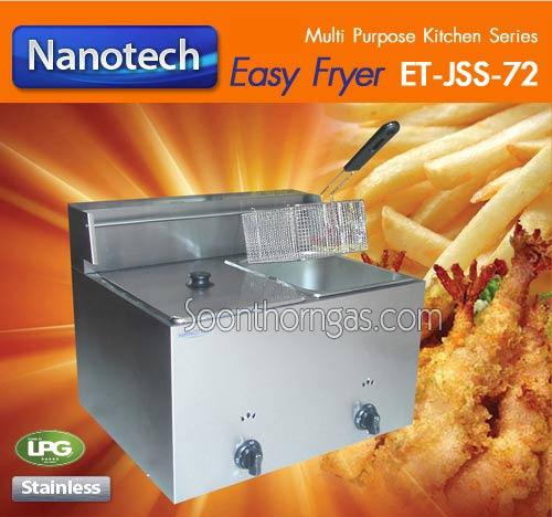 เตาทอดแก๊ส อ่างคู่ ET-JSS-72 (Easy Fryer) ขนาด 11 ลิตร