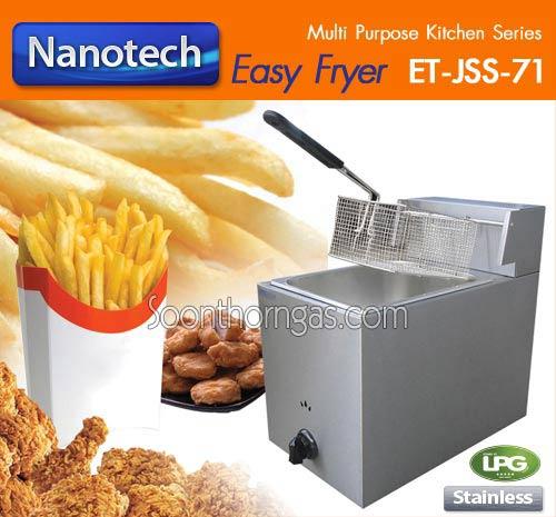 เตาทอดแก๊ส อ่างเดี่ยว ET-JSS-71 (Easy Fryer) ขนาด 5.5 ลิตร