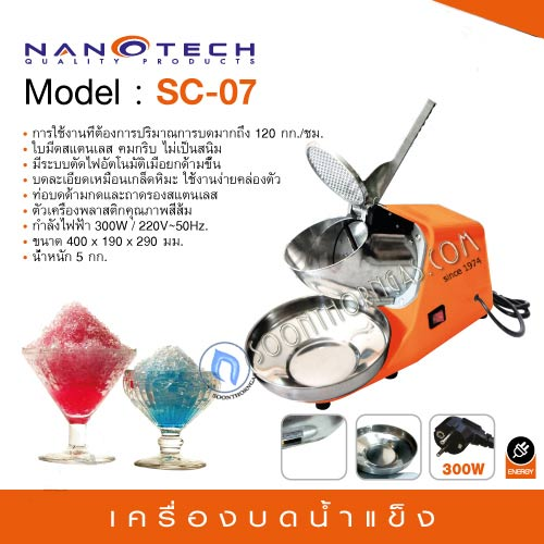 เครื่องบดน้ำแข็งเกล็ดหิมะ NANOTECH รุ่น SC-07