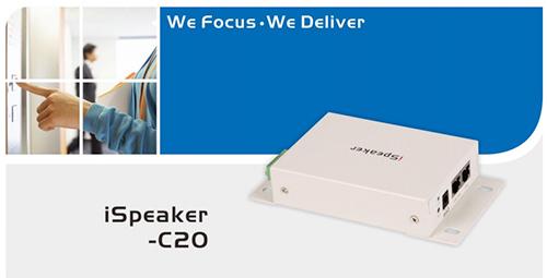 ชุดแปลง ip pbx to speaker