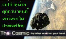 Thaicosmic เวปจำหน่ายอุกกาบาต