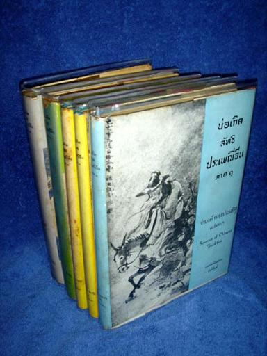 หนังสือชุดบ่อเกิดลัทธิประเพณีจีน (ตีพิมพ์เป็นครั้งแรก พ.ศ. ๒๕๑๐)