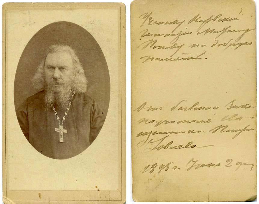 Bearded Russian Orthodox monk w cross antique CDV photo
