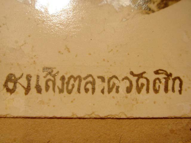 ต้นฉบับรูปถ่ายเก่า พระบาทสมเด็จพระปกเกล้าเจ้าอยู่หัว รัชกาลที่ ๗ 6