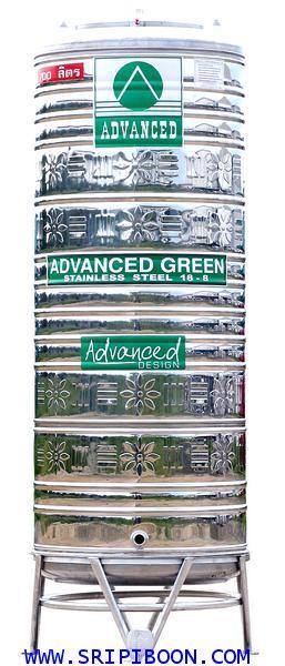 * แท๊งค์น้ำสเตนเลส * ADVANCED แอ๊ดว๊าน รุ่น ARD-700 ขนาด 700 ลิตร (มีลาย)