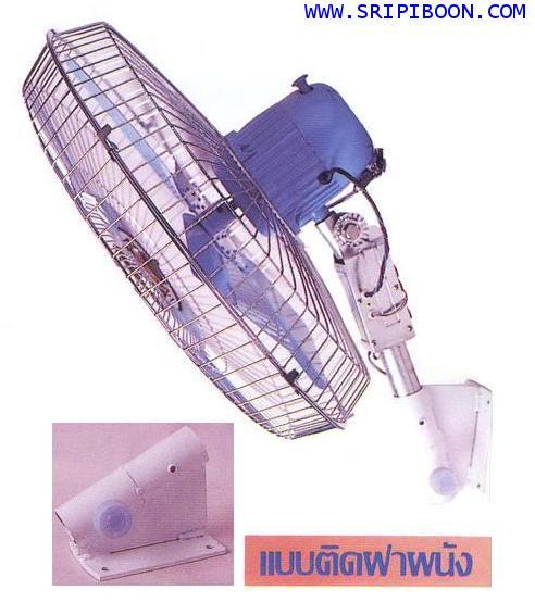 พัดลมอุตสาหกรรมSUNWINDY ซันวินดี้  SW 105 ขนาด 24 นิ้ว (ติดผนัง)