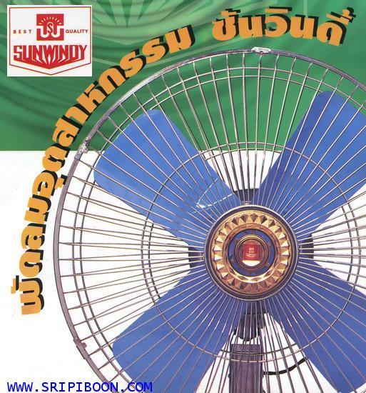 พัดลมอุตสาหกรรม  SUNWINDY ซันวินดี้ SW 105 (แบบตั้งพื้น) - 24 นิ้ว