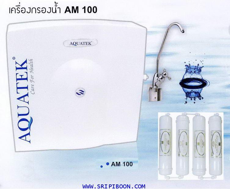เครื่องกรองน้ำดื่ม AQUATEK อาควอเท็ค 4 ขั้นตอน ระบบ UF 0.01 ไมครอน แขวนผนัง AM 100 + อุปกรณ์ทั้งชุด