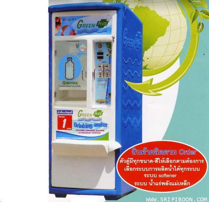 ตู้ขายน้ำดื่มหยอดเหรียญ GREEN PLUS กรีนพลัส VF-70/300 ขนาด 1,200 ลิตร