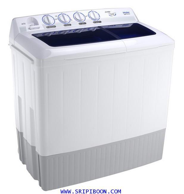 เครื่องซักผ้า HAIER ไฮเออร์ รุ่น  HWM-T140 OX ขนาด 14 ก.ก. ถังปั่น 7.5 ก.ก.