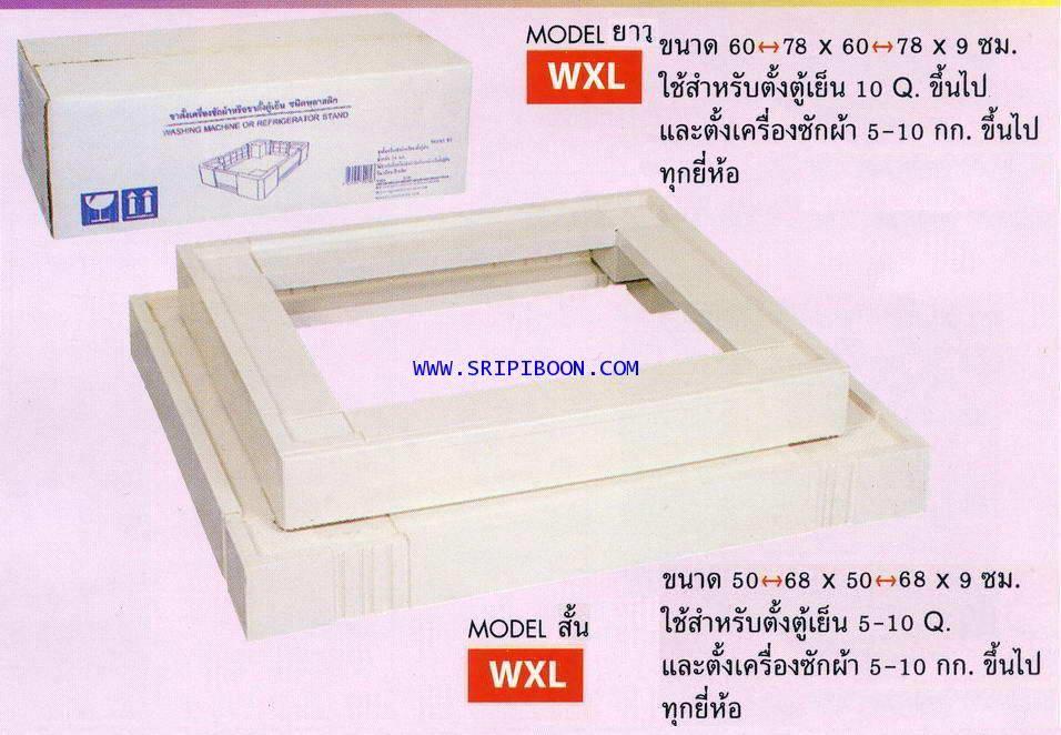 ขารองตู้เย็น รุ่น WXL สั้น (กว้าง x ยาว x สูง) ขนาด 50 ถึง 68 X 50 ถึง 68 X 90 ซ.ม.