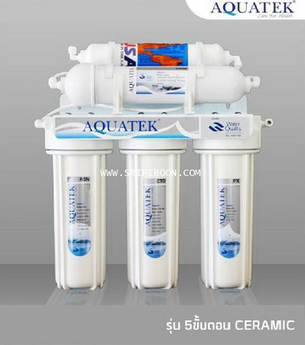 เครื่องกรองน้ำ AQUATEK - SILVER (CERAMIC) 5 ขั้นตอน + อุปกรณ์ทั้งชุด