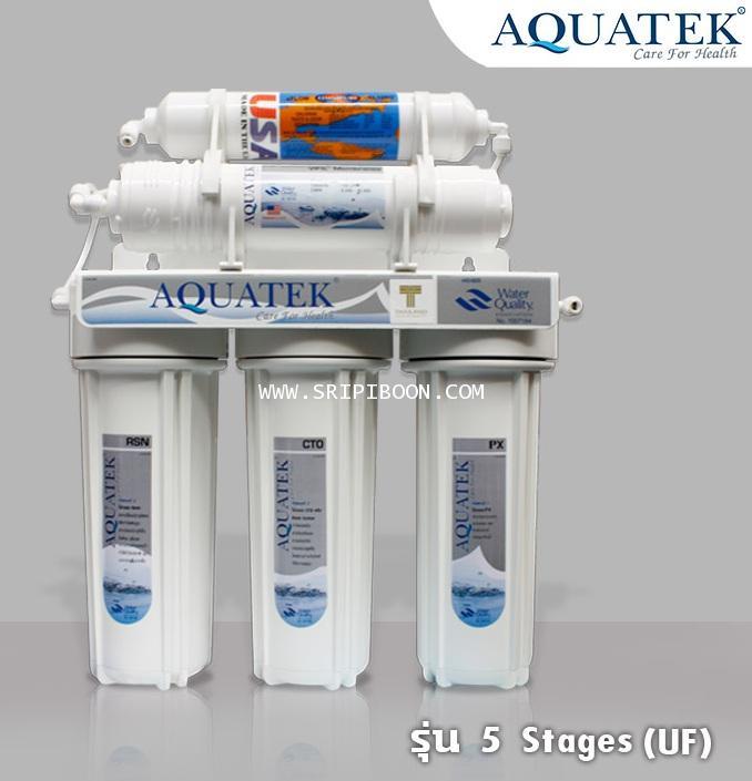เครื่องกรองน้ำ  AQUATEK อาควอเท็ค - SILVER (UF) 5 ขั้นตอน + อุปกรณ์ทั้งชุด