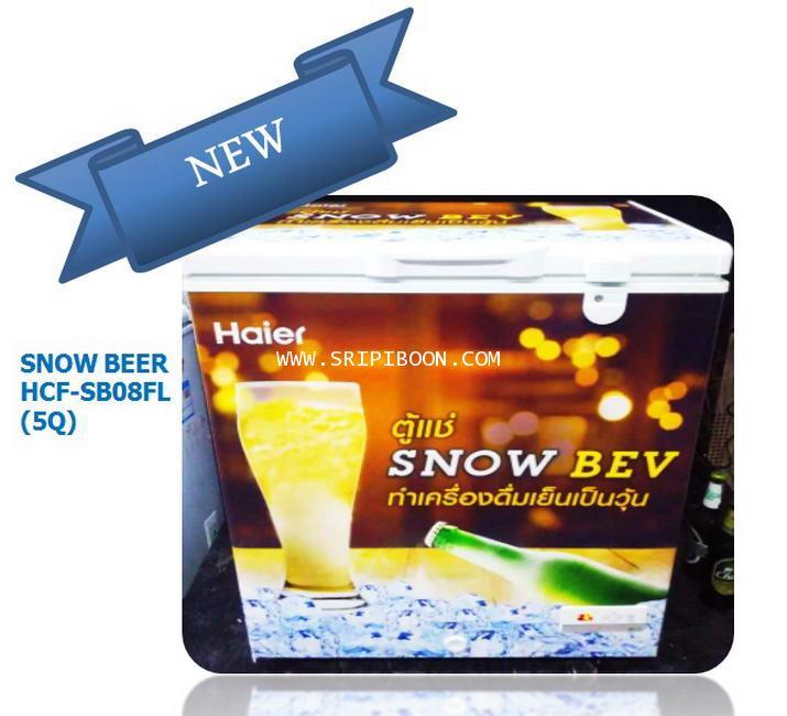 ตู้แช่เบียร์ HAIER ไฮเออร์ HCF-SB208 - 5 คิว บรรจุได้ 43 ขวด ส่งถึงบ้าน!. โทร.02-8050094-5