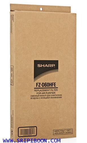 แผ่นฟอกอากาศ SHARP ชาร์ป รุ่น KC-G60TA (ของแท้) ใช้ (HEPA filter เฮปา FZ-D60HFE)