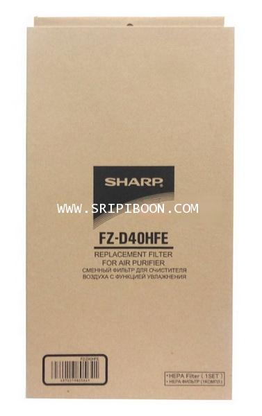 แผ่นฟอกอากาศ SHARP ชาร์ป รุ่น  KC-G40TA (ของแท้) ใช้ (HEPA filter เฮปา FZ-D40HFE)