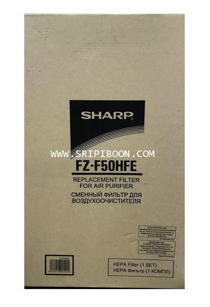 แผ่นฟอกอากาศ SHARP ชาร์ป  รุ่น FP-GM50B (ของแท้) ใช้ (HEPA filter เฮปา FZ-F50HFE)