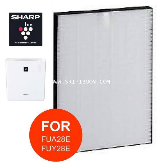 แผ่นฟอกอากาศ SHARP ชาร์ป  รุ่น FU-A28TA (ของแท้) ใช้ (HEPA filter เฮปา PFIL-A250KKEZ)