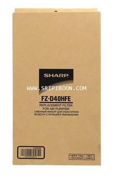 แผ่นฟอกอากาศ SHARP ชาร์ป (ของแท้) รุ่น KC-D40TA, KC-D50TA ใช้ (HEPA filter เฮปา FZ-D40HFE)