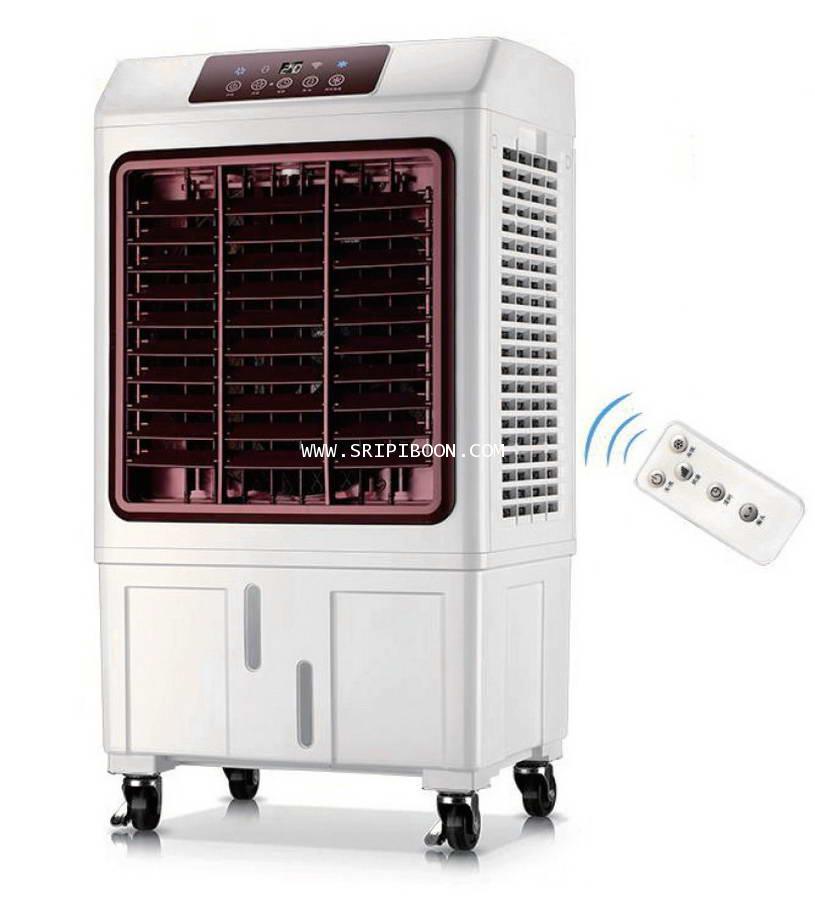 พัดลมไอเย็น Meier ไมเออร์ Air Cooler รุ่น ME-723 (มีรีโมท) ขนาดความจุ 25 ลิตร