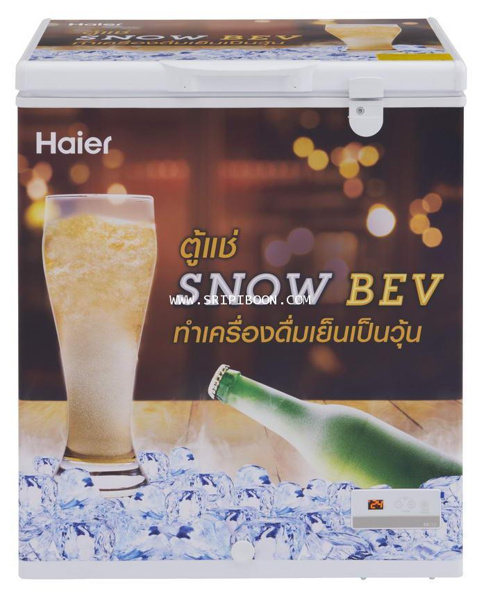 ตู้แช่เบียร์ HAIER ไฮเออร์ HCF-SB28FL - 7 คิว บรรจุได้ 56 ขวด ส่งถึงบ้าน!. โทร.02-8050094-5