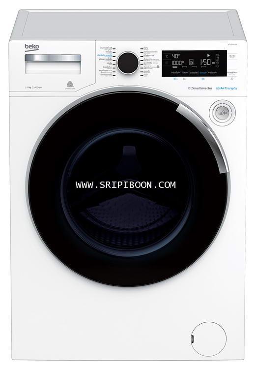 เครื่องซักผ้า BEKO เบโค รุ่น WTV9745XOA ความจุ 9 กก. บริการจัดส่งถึงบ้าน!.โทร.02-8050094-5