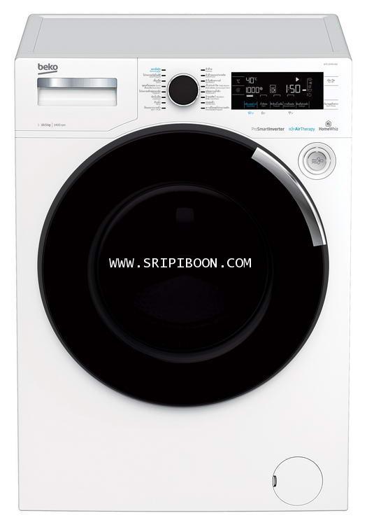 เครื่องซักผ้า BEKO เบโค รุ่น WTE10745XOA ความจุ 10.5 กก. บริการจัดส่งถึงบ้าน!.โทร.02-8050094-5