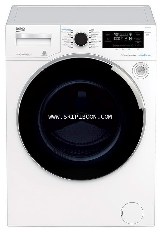 เครื่องซักผ้า BEKO เบโค รุ่น WTV8744XOA ความจุ 8 กก. บริการจัดส่งถึงบ้าน!.โทร.02-8050094-5