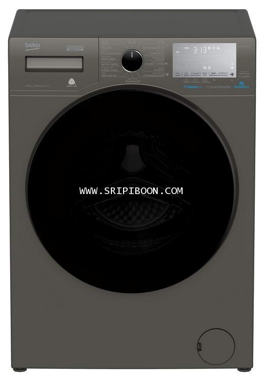 เครื่องซักผ้า BEKO เบโค รุ่น WCV10749XMST ความจุ 10 กก. บริการจัดส่งถึงบ้าน!.โทร.02-8050094-5