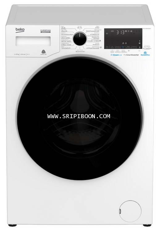 เครื่องซักผ้า BEKO เบโค รุ่น WCV10649XWST ความจุ 10 กก. บริการจัดส่งถึงบ้าน!.โทร.02-8050094-5