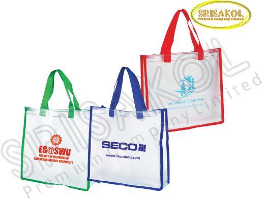 กระเป๋าพลาสติกขาวขุ่น หูสีเขียว/สีแดง/สีน้ำเงิน รหัส A2020-21B