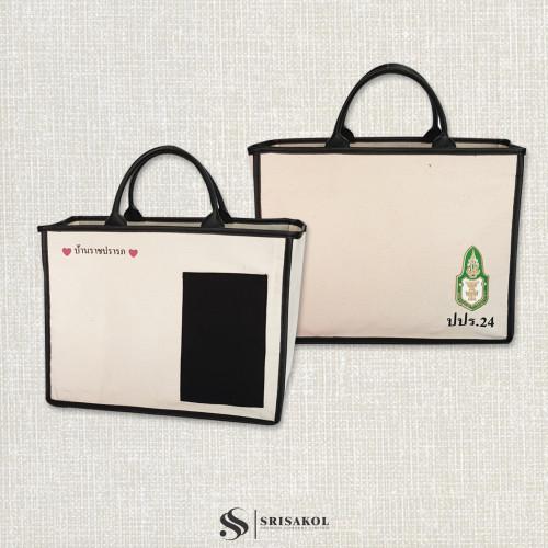 กระเป๋าผ้าแคนวาส รหัส A2202-16B