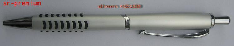 ปากกาเหล็ก H216B