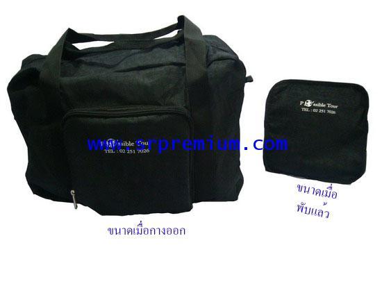 กระเป๋าเดินทางสะพายแบบพับได้ 13-040001 (934P4)