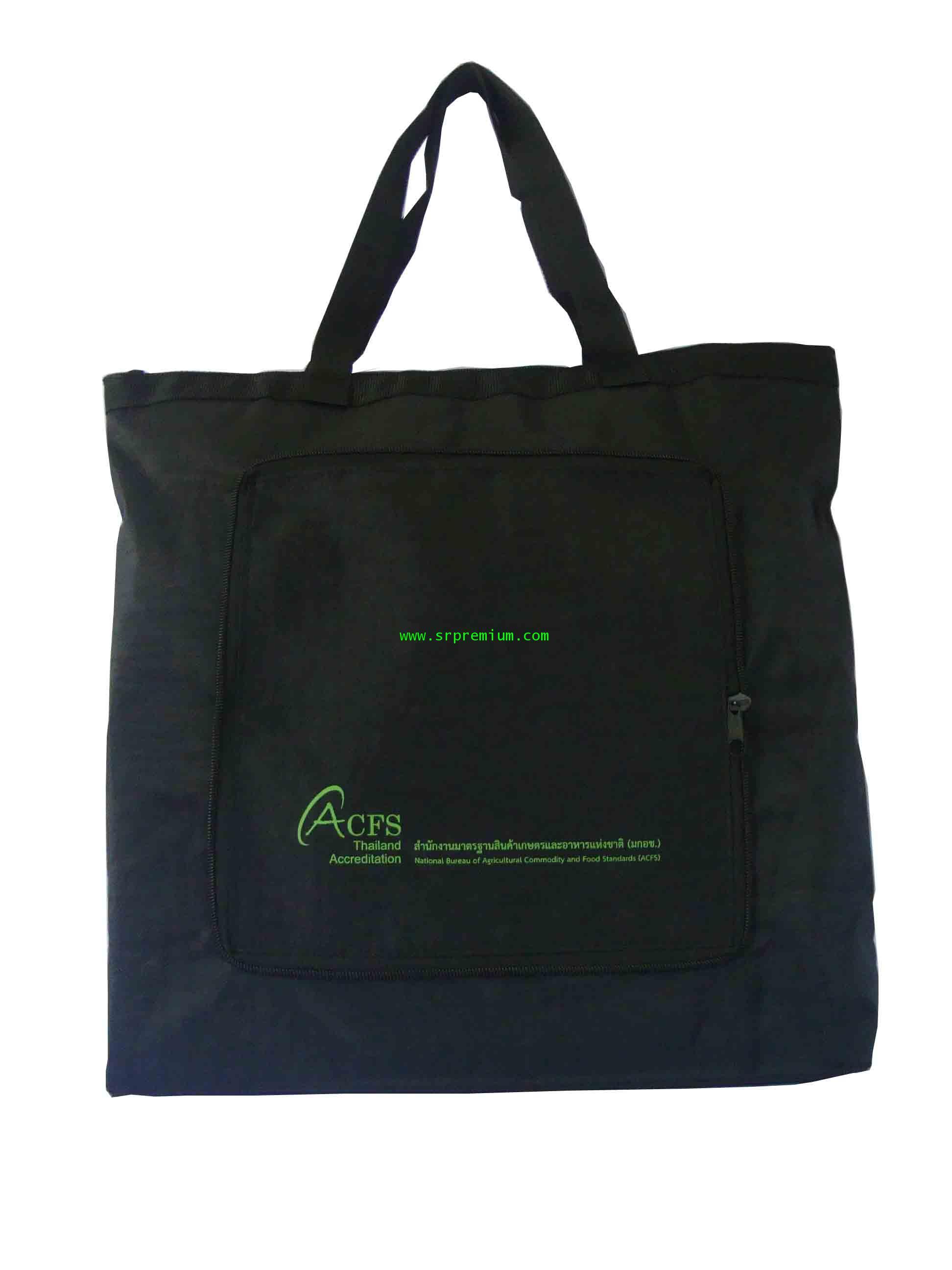 กระเป๋าชอปปิ้งแบบพับได้ รุ่น 06-0113 (718N9)