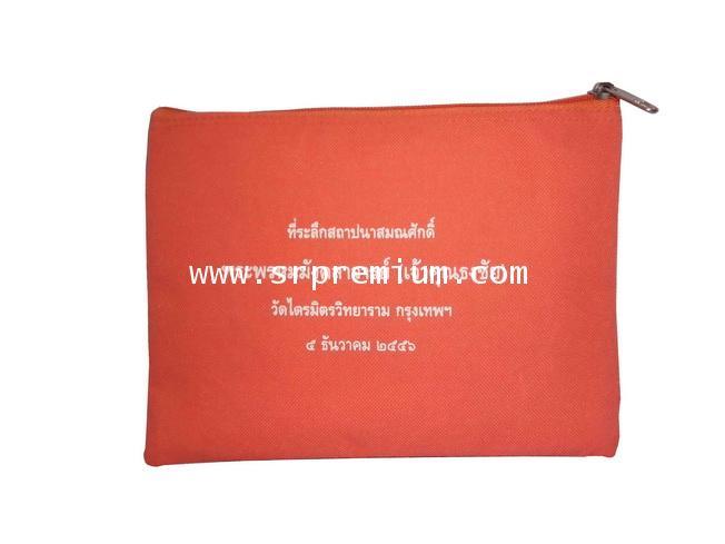 กระเป๋าชำร่วย ซองซิป 010003 (33A6)