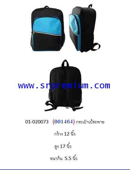 กระเป๋าเป้นักเรียน เป้สะพายหลัง รุ่น 02-0073
